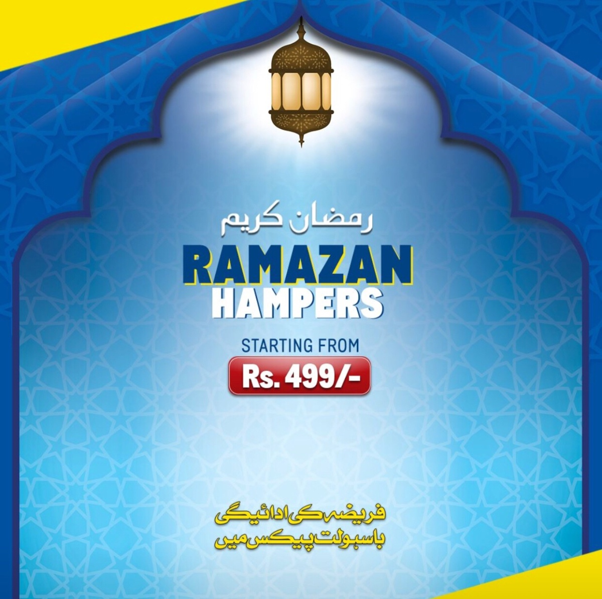 METRO Ramzan Hampers | Charity box